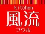 岐阜の飲食店kitchenフウル