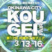 第12回 沖縄市工芸フェア 2014