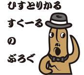 日本史Tシャツ専門店ヒストリカルスクール
