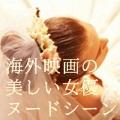 海外映画の美しい女優ヌードシーン