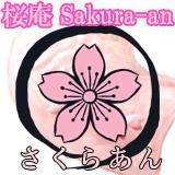 桜庵 Sakura-an