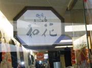 着物リメイク店・和花(わか)