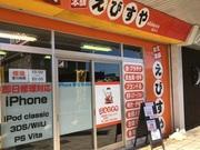 えびすや館林店(iPhone修理Works)