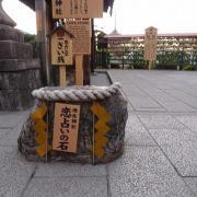 京都 開運旅行