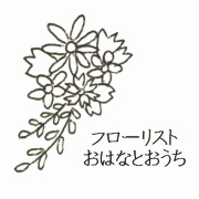 フローリストおはなとおうち*お花ブログ