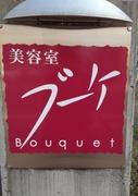 北海道恵庭市、美容室ブーケ Bouquet ヘアケアブログ