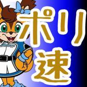 ポリー速報@日ハムまとめブログ