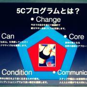 5Cプログラム
