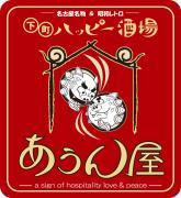 酒と肴と昭和と音楽と・・・。居酒屋あうん屋のブログ