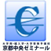編入・大学院入試予備校中央ゼミナール理系講師ブログ