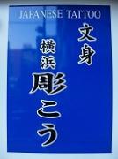 横浜 花鳥風月(日本芸術と刺青)