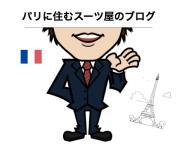 パリに住むスーツ屋のブログ