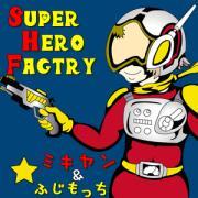 スーパーヒーローファクトリー