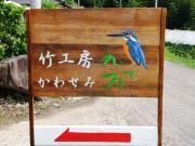 竹細工職人 竹工房かわせみ 中岩孝二のブログ