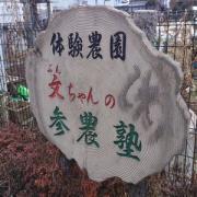 参農塾公式ブログ 文ちゃん農園 2013