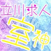 立川 女性向け 日払い 高収入 アルバイトブログ