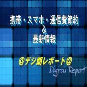 デジ朗レポート〜携帯・スマホ・通信費節約&最新情報