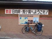 New Field 日本を描くチャリの旅