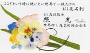 自然のお花でおし花名刺をお作りするお店です