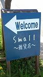 small 〜雑貨店〜