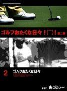 ゴルフおたくな日々 !(^^)! 第二章