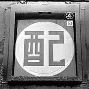 配給電車の通い箱