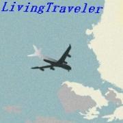 Living Traveler ブログ版