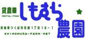 下村農園|茨城県つくば市にある貸し農園