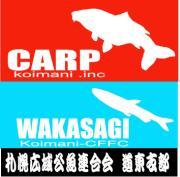 北海道 鯉マニア(+ わかさぎマニア)