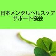日本メンタルヘルスケアサポート協会