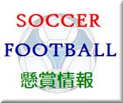 サッカー・フットボールの懸賞情報