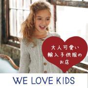 大人可愛い輸入子供服のお店「we love kids」のブログ