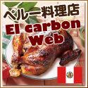 炭火焼ローストチキン専門店エルカルボン