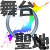 forSIGHT アニメ・マンガ・ゲーム舞台聖地マップ