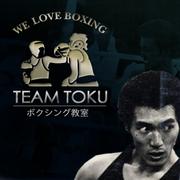 チーム徳ボクシング教室