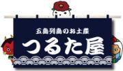 五島列島のお土産つるた屋の公式ブログ
