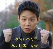 ユチョン&ゆちょぺんファイティン♪今日も元気に〜!