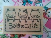 *tise*by[3びきのこぶた」