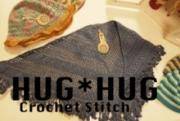 かぎ編み HUG*HUG〜Crochet  Stitch〜