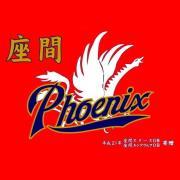座間フェニックス(軟式少年野球チーム)公式サイト