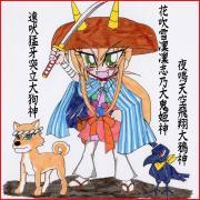 武州鬼姫信仰の確立を志す創作系男子の活動記録