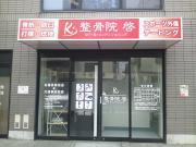 姫路でスポーツ傷害・交通事故治療なら整骨院 啓
