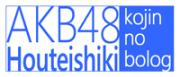 ガゼッタ・デロ・AKB (48ダイジェスト)
