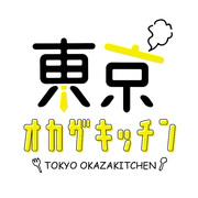 東京オカザキッチン