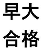 英語学習で早稲田大学を目指す!