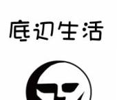 底辺生活 2chまとめブログ
