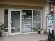 天上川接骨院の何気ないブログ