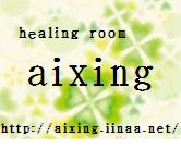 healing room aixing -bee- のブログ