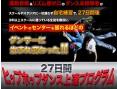 27日間ヒップホップダンス上達プログラムに挑戦!