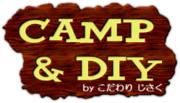 こだわり「キャンプ & DIY」生活 in ブログ